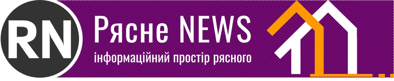 Рясне NEWS